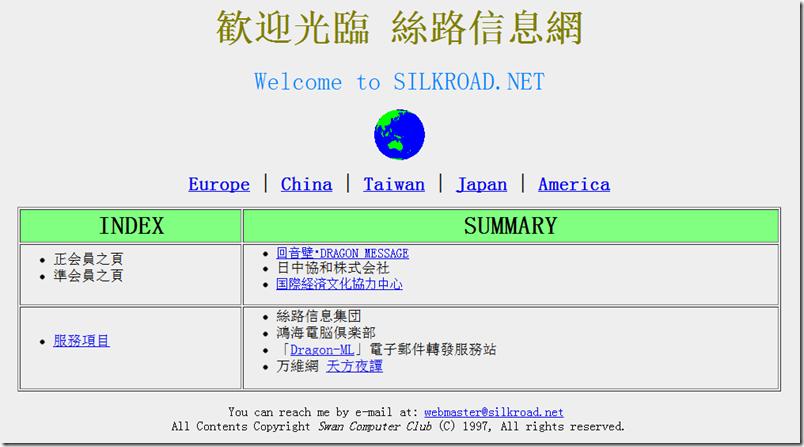 Silkroad WWW SERVER